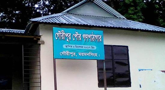 গৌরীপুর পৌর গণপাঠাগারের উদ্বোধন শনিবার