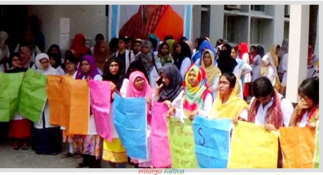 ময়মনসিংহ মেডিক্যাল কলেজের ছাত্রী শ্লীলতাহানি, শিক্ষার্থীদের বিক্ষোভ