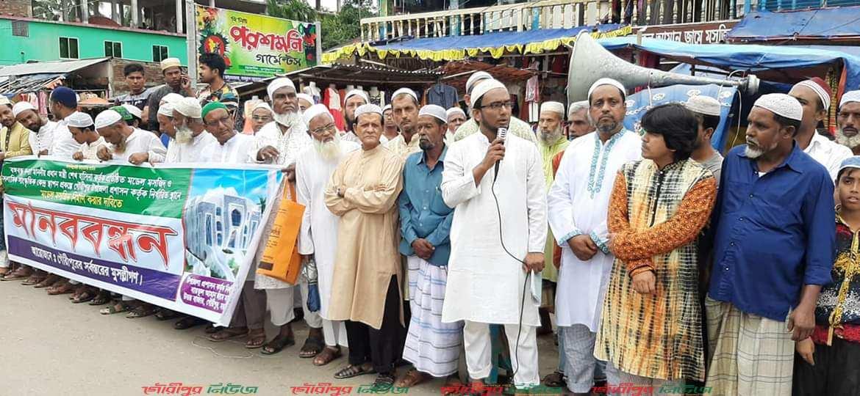 মডেল মসজিদ ও ইসলামিক সাংস্কৃতিক কেন্দ্র নির্মাণের দাবিতে গৌরীপুরে মানববন্ধন