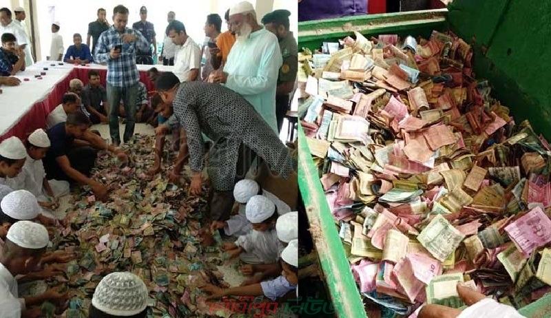 পাগলা মসজিদের সিন্দুকে এবারও বিপুল পরিমাণ টাকা-স্বর্ণালঙ্কার