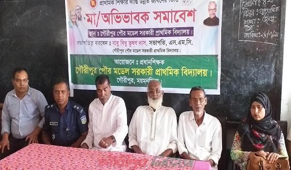গুজব প্রতিরোধে গৌরীপুরে প্রাইমারী স্কুলে মা অভিভাবক সমাবেশ