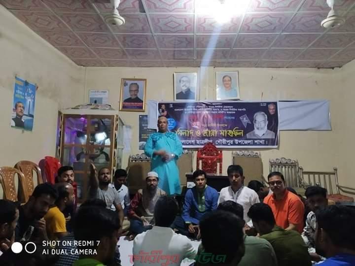 গৌরীপুরে উপজেলা ছাত্রলীগের উদ্যোগে আব্দুল আলীর মৃত্যুবার্ষিকী পালিত