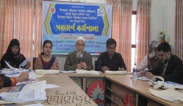 গৌরীপুরে উপজেলা উন্নয়ন বিষয়ক পরামর্শ কর্মশালা
