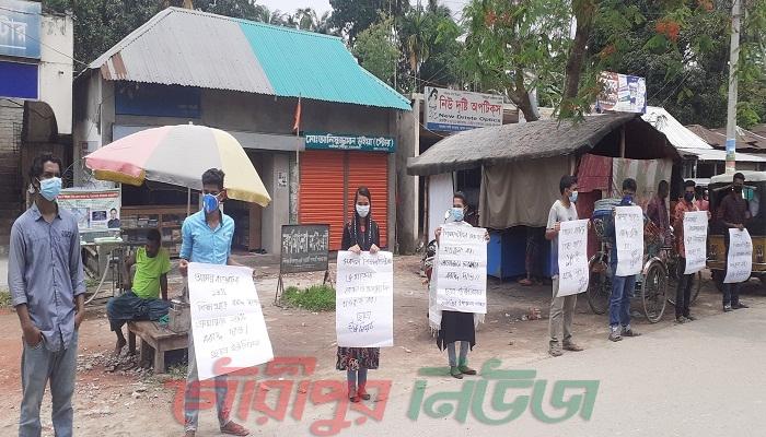 গৌরীপুরে ৪ দফা দাবীতে ছাত্র ইউনিয়নের মানববন্ধন