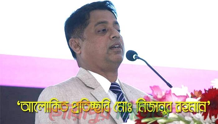 'আলোকিত প্রতিচ্ছবি মোঃ মিজানুর রহমান'