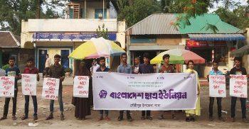গৌরীপুরে ৫দফা দাবীতে ছাত্র ইউনিয়নের বিক্ষোভ সমাবেশ
