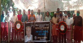 গৌরীপুরে অধ্যাপক মুহাম্মদ আরশাদ আলী স্মরণে স্মরণে তিন দিনের শোক ঘোষণা