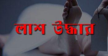 নান্দাইলে কিশোরীর লাশ উদ্ধার